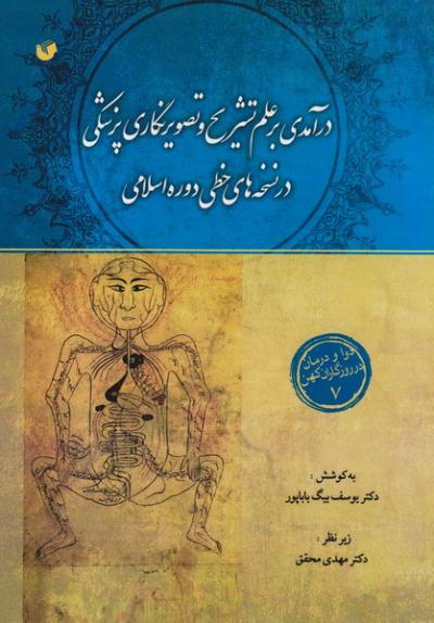 درآمدی بر علم تشریح و تصویرنگاری پزشکی در نسخه های خطی دوره اسلامی