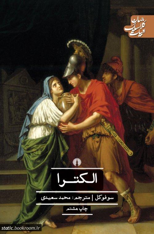 الکترا (ادبیات کلاسیک جهان)