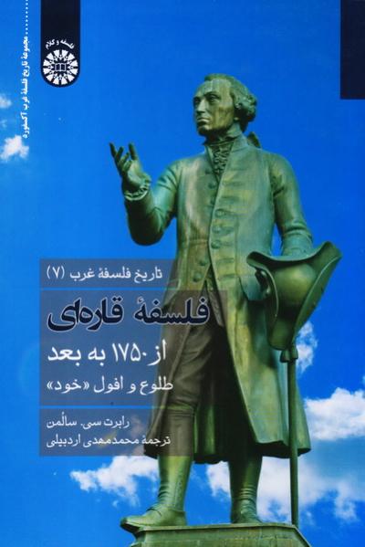 تاریخ فلسفه غرب 7: فلسفه قاره ای از 1750 به بعد، طلوع و افول «خود»