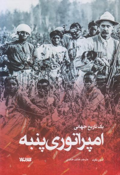 امپراتوری پنبه: یک تاریخ جهانی