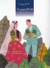 قصه های بی بی و بابا: مهمان های بی بی و بابا و نه داستان دیگر