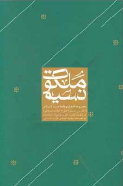 نسیم ملکوت: اشعار نویافته صد شاعر در منقبت حضرت علی بن موسی الرضا (ع)