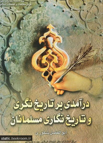 درآمدی بر تاریخ نگری و تاریخ نگاری مسلمانان