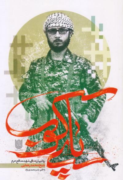 پای کوب: روایتی از زندگی شهید مدافع حرم شیخ محمد رضایی