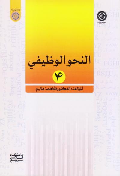 النحو الوظیفی - جلد چهارم
