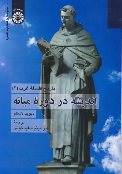 تاریخ فلسفه غرب 2: اندیشه در دوره میانه