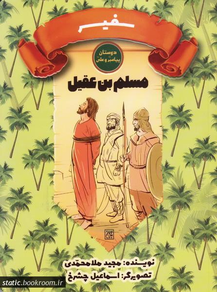 دوستان پیامبر (ص) و علی (ع): سفیر (مسلم بن عقیل)