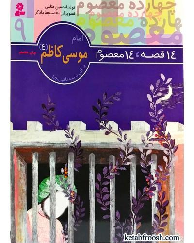 14 قصه 14 معصوم (09) .. امام موسی کاظم (ع)