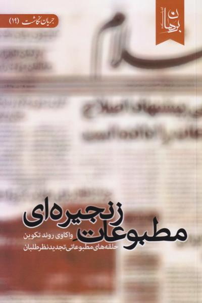 مطبوعات زنجیره ای: واکاوی روند تکوین حلقه های مطبوعاتی تجدیدنظرطلبان