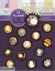 14 قصه 14 معصوم .. (قابدار 14 جلدی)