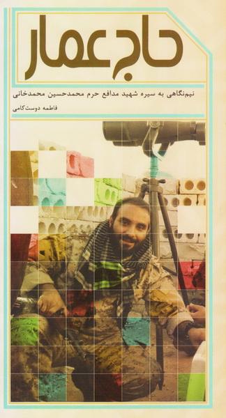 حاج عمار: نیم نگاهی به سیره شهید مدافع حرم محمدحسین محمدخانی