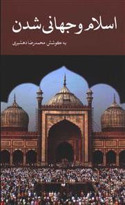 اسلام و جهانی شدن