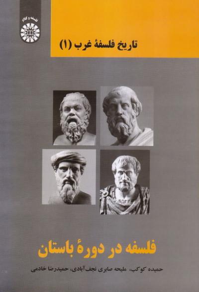 تاریخ فلسفه غرب 1: فلسفه در دوره باستان