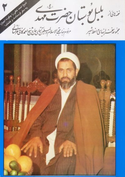 نغمه هایی از بلبل بوستان حضرت مهدی (عج) - جلد دوم
