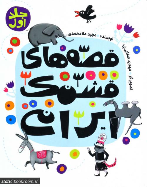 قصه های قشنگ ایرانی - جلد اول