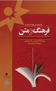 فرهنگ و متن