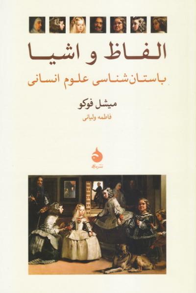 الفاظ و اشیا؛ باستان شناسی علوم انسانی