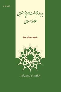 پدیدار شناخت تاریخ استعلایی فلاسفه اسلامی - جلد دوم