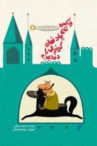 قصه های پادشاه کوتوله: چه کسی تاج پادشاه کوتوله را دزدید؟