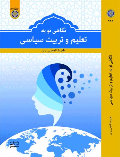 نگاهی نو به تعلیم و تربیت اسلامی