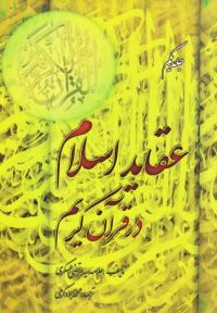 عقاید اسلام در قرآن (دوره سه جلدی)