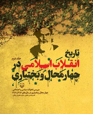 تاریخ انقلاب اسلامی در چهارمحال و بختیاری - جلد دوم