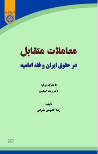 معاملات متقابل در حقوق ایران و فقه امامیه