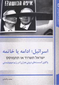 اسرائیل، ادامه یا خاتمه: واکاوی گسست های درونی بحران زا در رژیم صهیونیستی