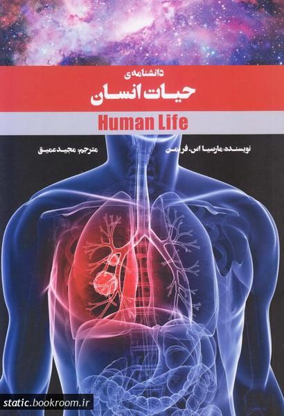 دانشنامه حیات انسان