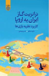 ترانزیت گاز ایران به اروپا؛ کاربرد نظریه بازی ها
