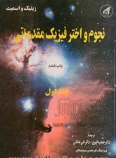 نجوم و اختر فیزیک مقدماتی - جلد اول