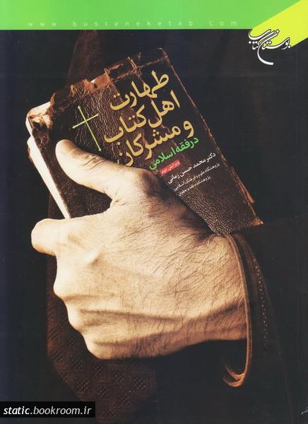 طهارت اهل کتاب و مشرکان در فقه اسلامی