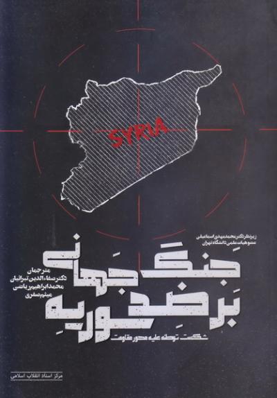 جنگ جهانی بر ضد سوریه