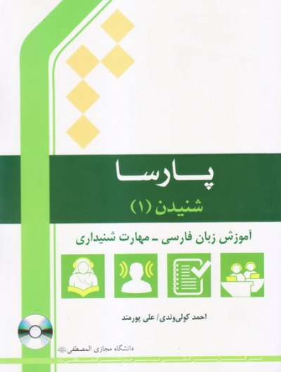 پارسا، شنیدن 1: آموزش زبان فارسی - مهارت شنیداری