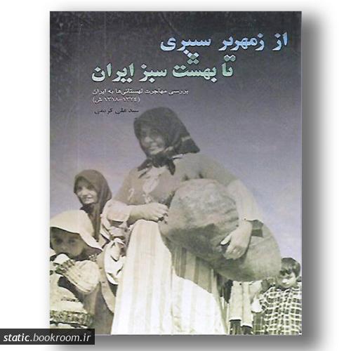 از زمهریر سیبری تا بهشت سبز ایران