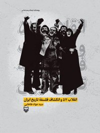 انقلاب 57 و انکشاف فلسفه تاریخ ایران