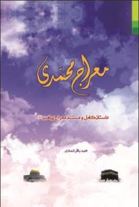 معراج محمدی