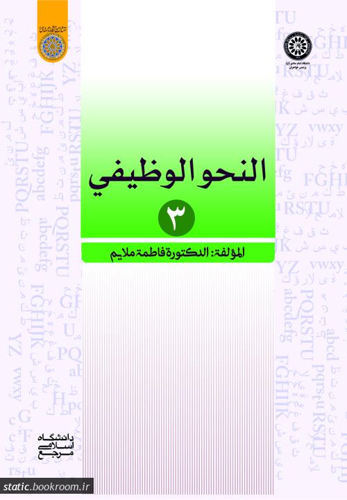 النحو الوظیفی - جلد سوم