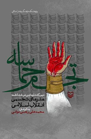تجسم حماسه: درس گفتارهایی در شناخت هنرهای تجسمی انقلاب اسلامی