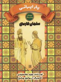 دوستان پیامبر (ص) و علی (ع): یار ایرانی (سلمان فارسی)