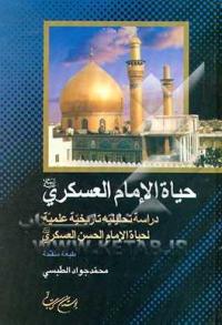 حیاة الامام حسن العسکری (ع): دراسة تحلیلیة تاریخیة علمیة لحیاة الامام حسن العسکری (ع)