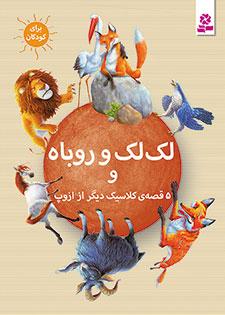 6 قصه ی کلاسیک .. لک لک و روباه و 5 قصه ی دیگر از ازوپ