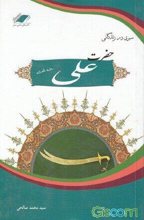 سیری در زندگانی حضرت علی (ع): بزرگمرد عالم اسلام