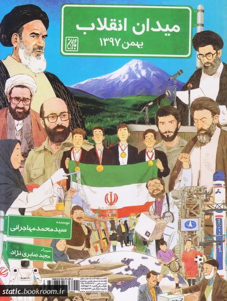 میدان انقلاب؛ بهمن 1397