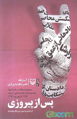 پس از پیروزی مجموعه مقالات، یادداشت ها و مصاحبه ها و اطلاعیه های آیت الله ناصر مکارم شیرازی (اسفند 1357 تا شهریور 1359)