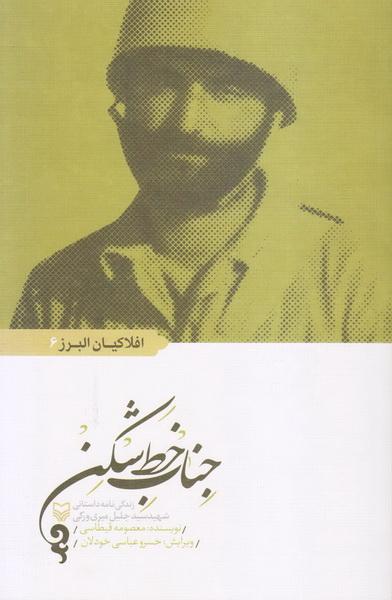 جناب خط شکن: زندگینامه داستانی شهید سید جلیل میری ورکی