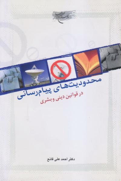 محدودیت های پیام رسانی در قوانین دینی و بشری