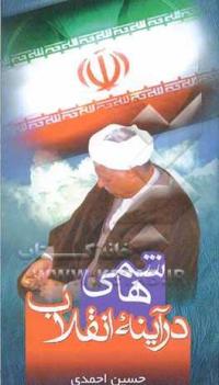 هاشمی در آینه انقلاب اسلامی