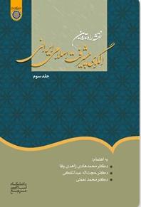 نقشه راه در تدوین الگوی اسلامی - ایرانی پیشرفت (جلد سوم)