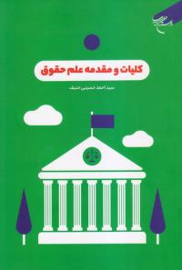 کلیات و مقدمه علم حقوق